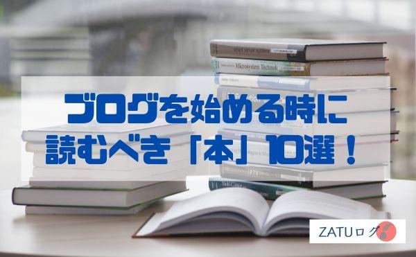 ブログで稼ぐには本で勉強するだけではダメ!読んだ後にやることも解説