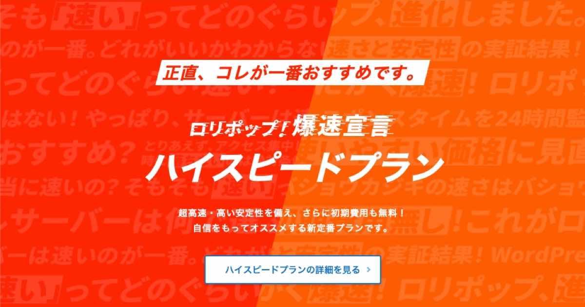 ブログ初心者なら【ロリポップ!レンタルサーバー】