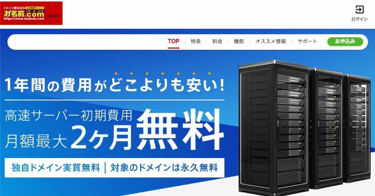 ブログの管理が楽な【お名前.comレンタルサーバー】