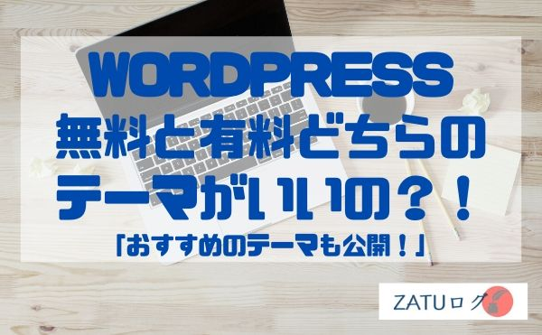 【ブログの始め方】WordPress無料と有料のテーマどちらがいいの?「おすすめのテーマも紹介」