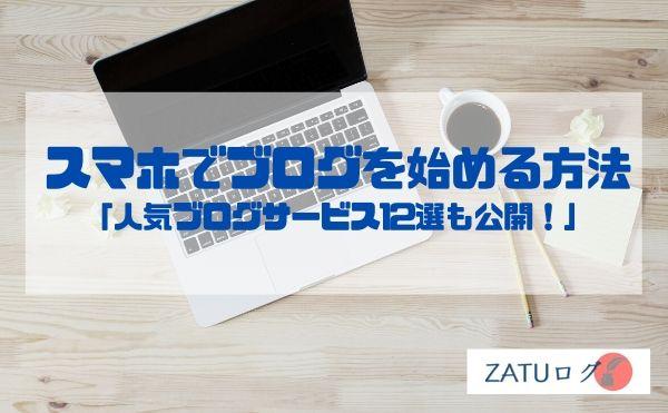 ブログをスマホで始める方法!【人気ブログサイト12選も公開!】