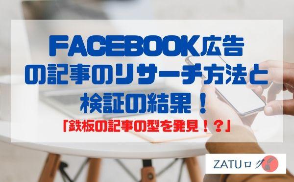 Facebook広告の記事のリサーチの方法と検証の結果!「鉄板の型を発見?」