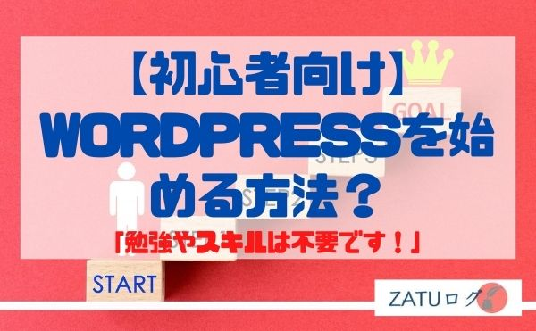 WordPress(ワードプレス)でアアフィリエイトサイトを始める方法