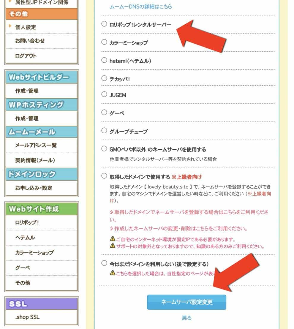 ネームサーバの設定手順②