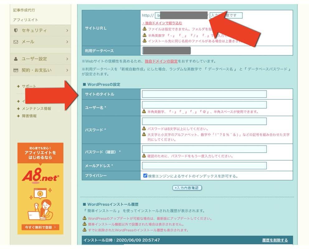 WordPress(ワードプレス)のインストール方法手順②