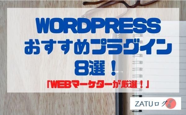 WordPress(ワードプレス)おすすめプラグイン8選