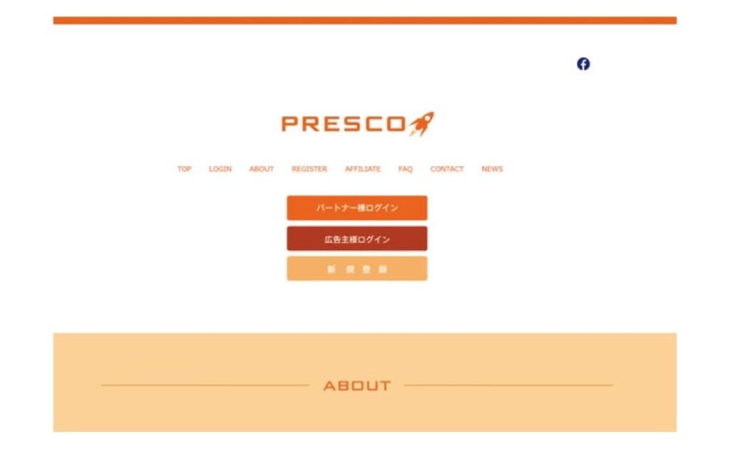 おすすめのASP:PRESCO