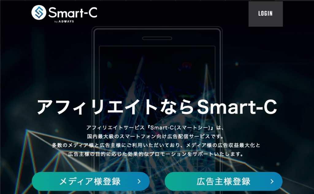 おすすめのASP:smart-c