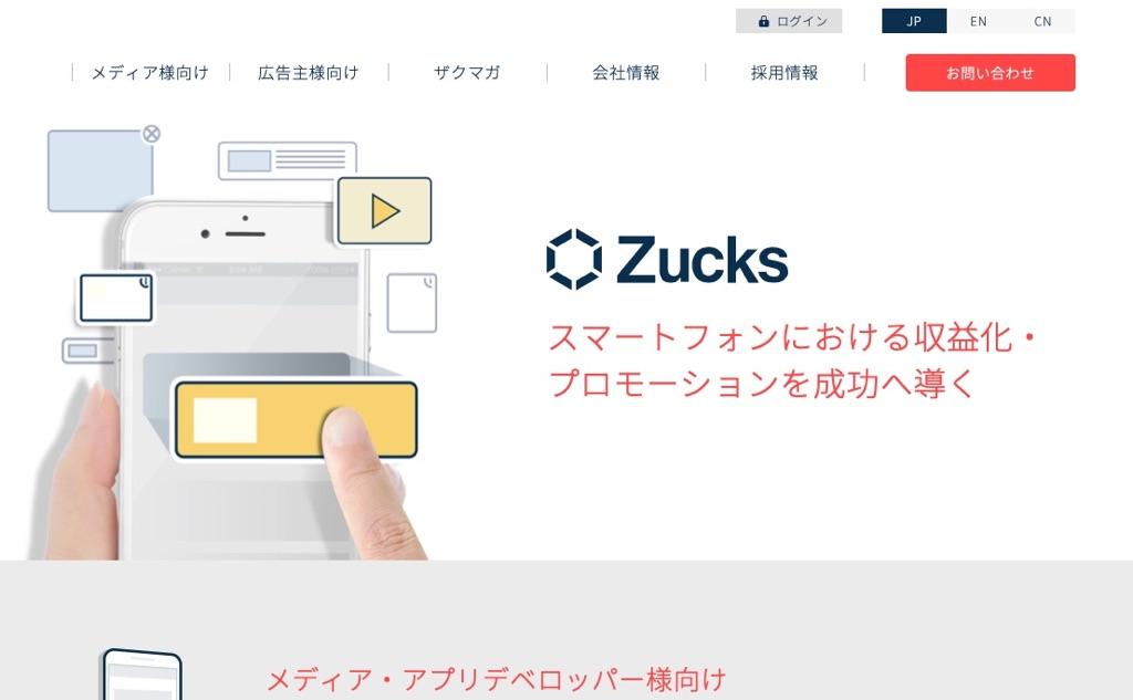おすすめのASP:Zucks