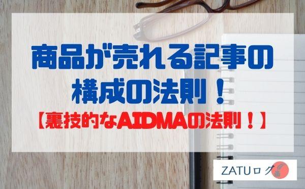 商品が売れる記事の構成「AIDMAの法則」