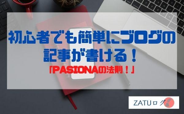 初心者でも簡単にブログの記事が書ける「PASIONAの法則」