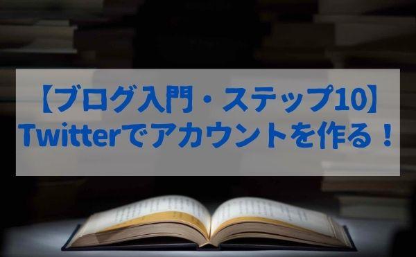 【ブログ入門】ステップ11:Twitterでブログの集客をする
