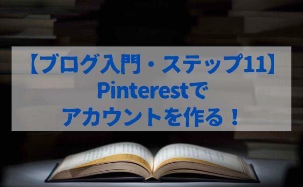 【ブログ入門】ステップ11:Pinterest(ピンタレスト)でブログの集客をする