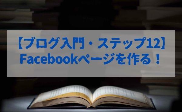 【ブログ入門】ステップ12:Facebookでブログの集客をする方法