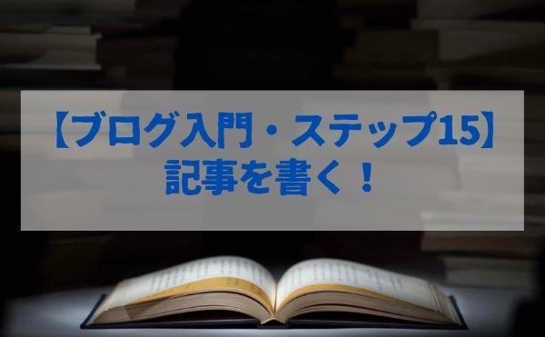 【ブログ入門】ステップ15:ブログの記事を書く