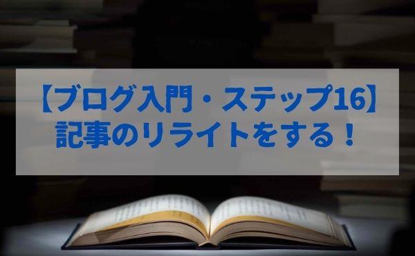 【ブログ入門】ステップ16:ブログの記事をリライトする