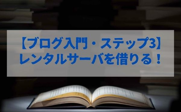 【ブログ入門】STEP3:レンタルサーバーを借りる