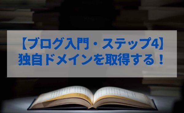【ブログ入門】STEP4:独自ドメインを取得する