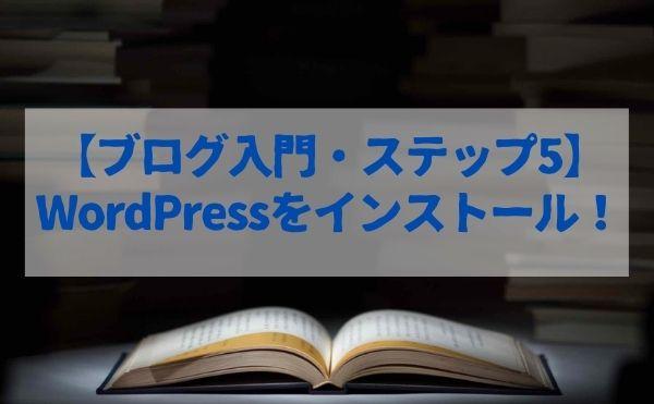【ブログ入門】STEP5:WordPress(ワードプレス)をインストールする