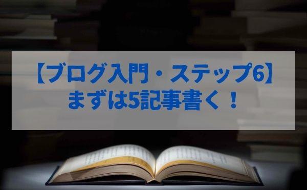 【ブログ入門】STEP7:ブログの記事を5記事書く