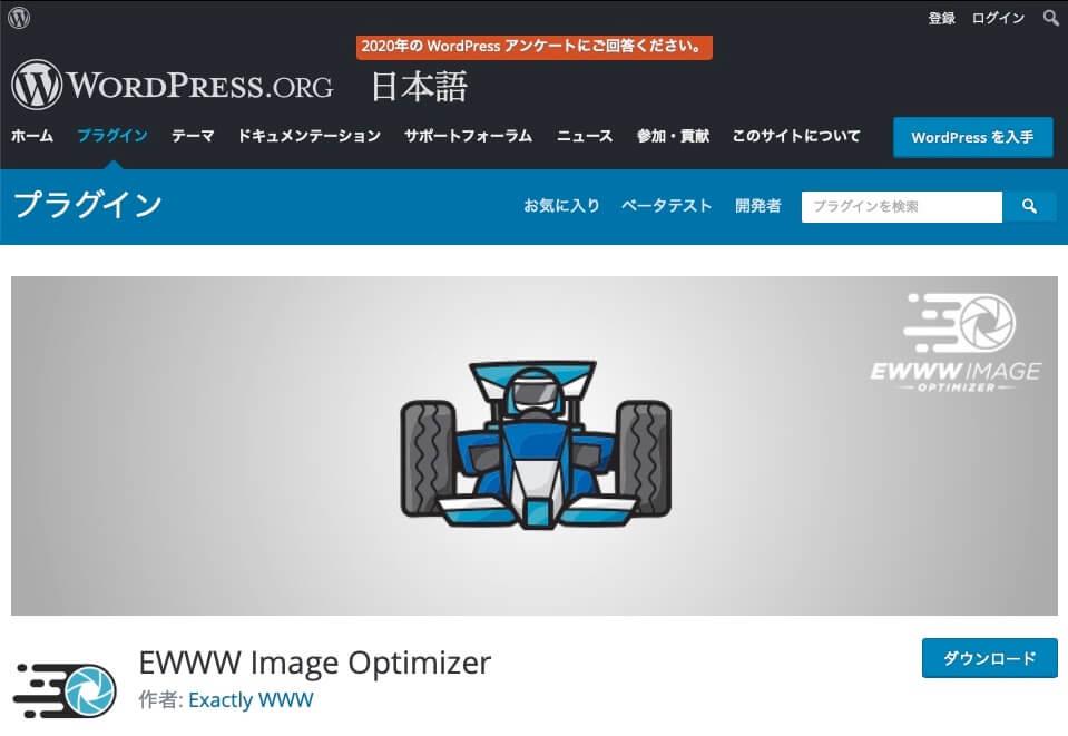 EWWW Image Optimizerで画像を圧縮する方法