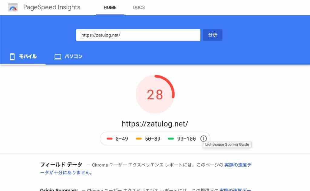 pegspeedでサイトの表速度を計測する