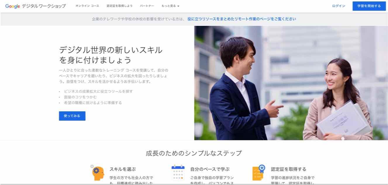 Googleデジタルワークショップオンラインコース