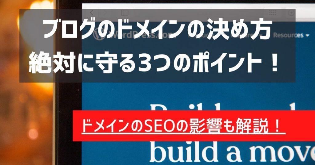 失敗しないブログのURLの決め方3つのポイント【SEOの効果も解説】