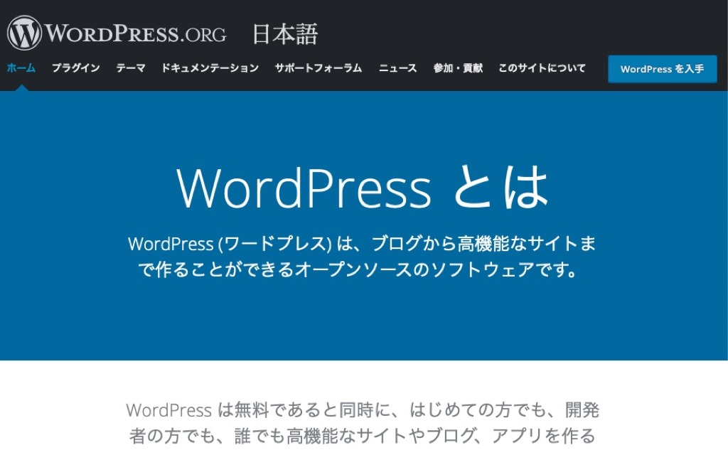 WordPress(ワードプレス)でブロガーになる
