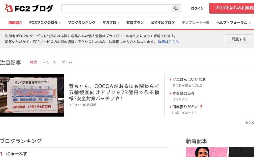 FC2ブログでブロガーになる