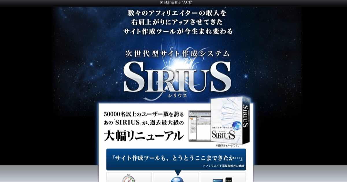 Siriusでブログを始める