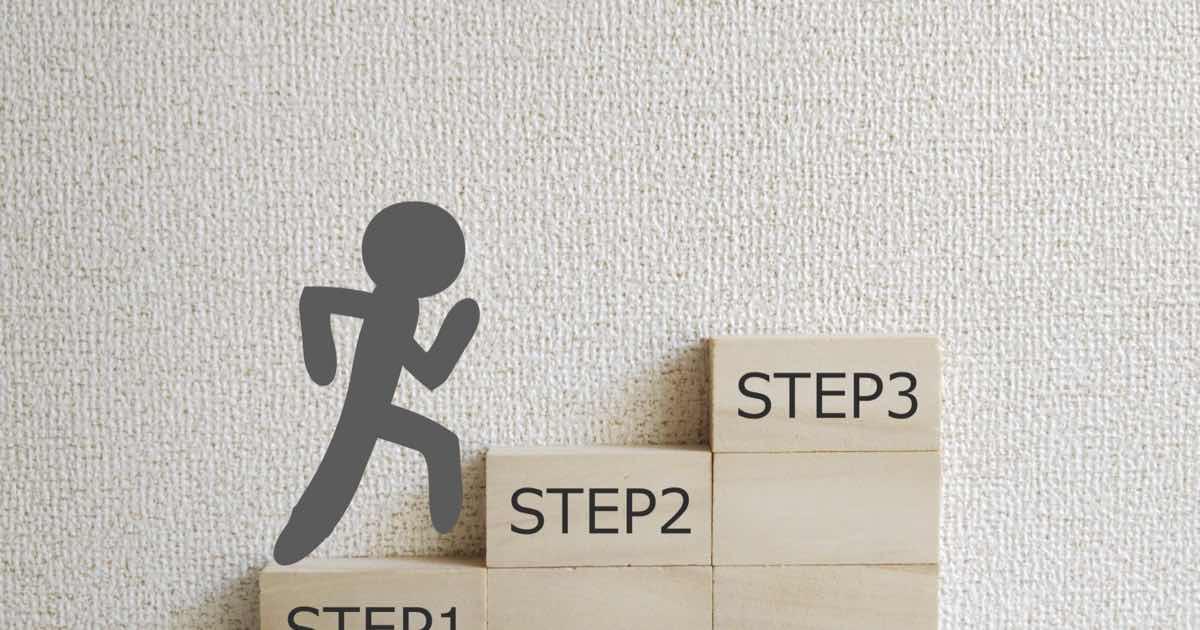 ブログの始め方【ステップ1:ブログの準備】