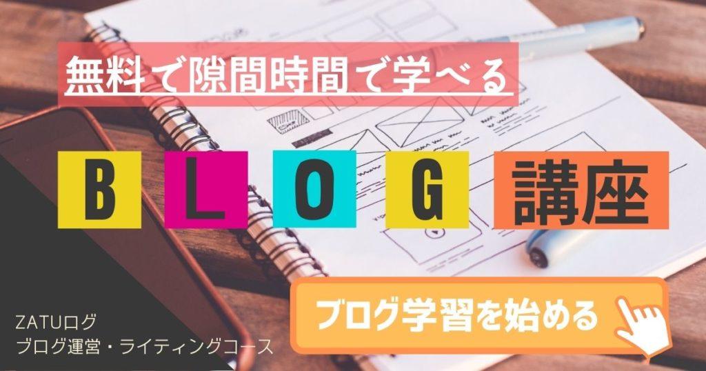 【無料ブログ講座】LINEで無料ですきま時間にブログを学ぶ!