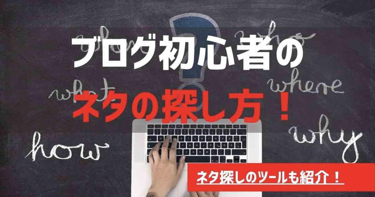 【ブログ初心者のネタ探し】プロが教えるブログのネタの探し方の具体的方法!