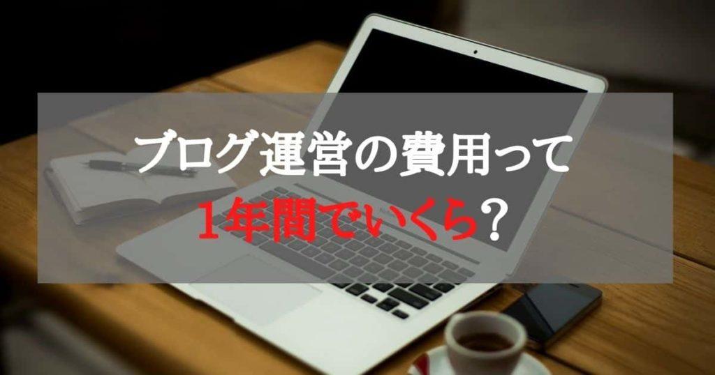 ブログ運営の費用って1年間でいくら?【運営費用の回収方法も解説】