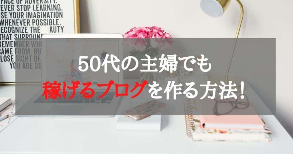 50代の主婦でも稼げるブログを作る方法!「3人に1人がブログを読む時代!」