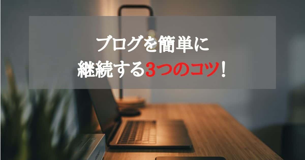 ブログを簡単に継続する3つのコツ【ブログ歴8年のブロガーが解説!】
