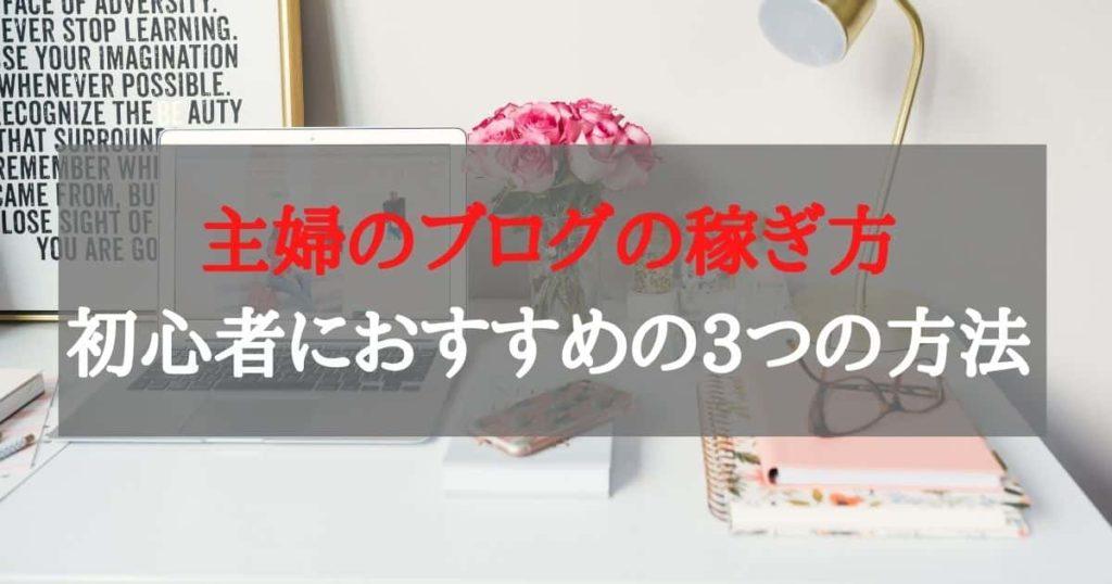 主婦のブログの3つの稼ぎ方をブログ初心者向けに解説【月3万円までは簡単!】